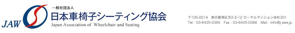 一般社団法人 日本車椅子シーティング協会